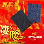 グンゼ 裏起毛 メンズ 腹巻き ホットマジック/日本製/腹巻/厚地/無地/吸湿発熱/もっとあったかぬくぬく/グンゼ HOTMAGIC/すごく 暖か/はらまき