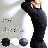 【TOP】夏の長袖メッシュ生地ストレッチスポーツインナー長袖Tシャツ(吸汗速乾ストレッチメッシュ生地)84105