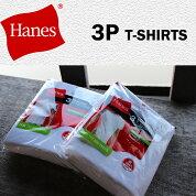 【Hanesヘインズ】綿100%ヘインズ3PTシャツ白3枚組み