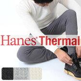 Hanes(ヘインズ)サーマルタイツ(59-800)メンズモモヒキ ワッフル生地(長ズボン下)メンズ下着インナー ヘインズタイツ 前とじ サーマル生地