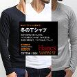 冬のtシャツHanes(ヘインズ)WARM-Tシャツ(長袖VネックTシャツ)綿100%スムース編み起毛、あったか保温HM4HJ502