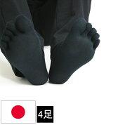 【日本製】綿100%メンズ五本指ソックス10足組み(5本指靴下)