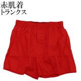 男性用の赤肌着(トランクス)前あき 健康 幸運 赤色 レッド メンズ 敬老の日 ギフト 赤の下着 肌着 赤 赤パンツ