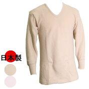 【日本製】アンゴラ|極厚生地あったか肌着長袖U首シャツ【もっとあったか】【厚地】【エクスラン】22%OFF