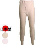 【日本製】アンゴラ|極厚生地あったか肌着ズボン下タイツ【もっとあったか】【厚地】【エクスラン】22%OFF