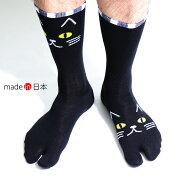 日本製メンズ足袋ソックス唐草柄(タビソックス)足袋靴下TMS501