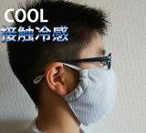 クールマスク 男女兼用 夏用 接触冷感 マスク 大人 キッズ 子供 メンズ レディース 夏用マスク クール ウォータークールマスク 冷たいマスク
