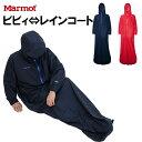 送料無料)Marmot(マーモット)2WAYレインウェア ZERO Solitary Bivy(ゼロソリタリービビィ) MJJ-S6006 レインコート