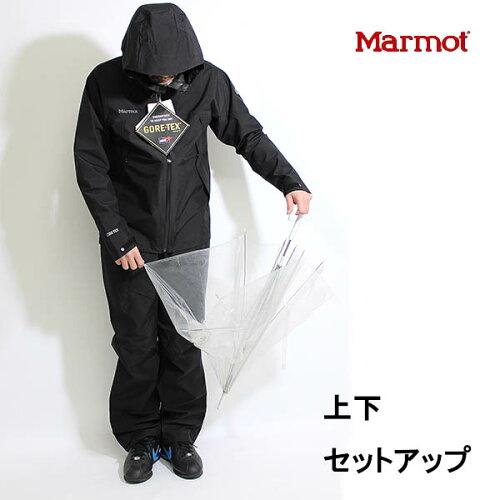 送料無料)Marmot(マーモット)レインスーツ上下組みEssential Pac Suit(エッセンシャルパックスー...