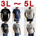【おおきいサイズ3L4L5L】メンズTシャツ!!キングサイズ