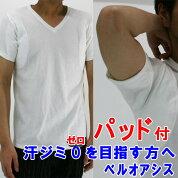 オール日本製【重度対応】メンズわき汗パッド付きインナーシャツ半袖Vネック【ベルオアシスの高い吸収、消臭、吸湿、放湿、耐久性】脇汗インナーVネック半袖