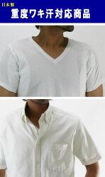 オール日本製【重度対応】メンズ脇汗インナーわき汗パッド付きインナーシャツ半袖Vネック【ベルオアシスの高い吸収、消臭、吸湿、放湿、耐久性】Vネック半袖シャツ【ワキ汗対策】