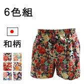 日本製 和柄 トランクス 6色組み(送料無料 6枚セット)メンズ インナー