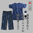 送料無料 和紙tシャツと高島ちぢみステテコの上下セット 日本製 上下組み メンズインナーセット パジャマ ルームウエア としても