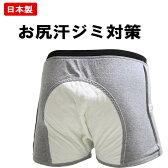 日本製 ケツ汗パッド付きボクサーパンツ 前開き 特許申請中 お尻の汗でお悩みの方へ 33028 ケツ汗ジミ防止パッド付き一体型パンツ