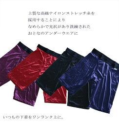 【PREMIUM】光沢ロングボクサーパンツ(ナイロンマイクロ糸)(前開き)