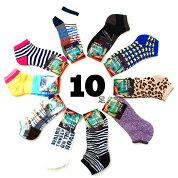 10足組み福袋送料無料10足セットメンズカジュアルスニーカーソックス10pパック(色柄おまかせ紳士靴下福袋)