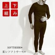 送料無料東レソフトサーモの秋冬メンズインナー上下セット(男性用肌着上下組み)(長袖丸首tシャツとロングタイツのセット)