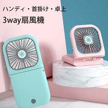 携帯扇風機首かけ扇風機卓上扇風機ハンズフリーポータブルUSB扇風機風量3段階調節角度調整小型ファン持ち運びに便利静音省エネUSB充電式