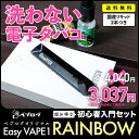 【EasyVAPE】 Rainbow ベプログオリジナルリキッド スタ...
