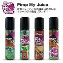 pimptop20210517 - 【pimp my juice】Green lime(グリーンライム)をレビュー!~爽やかなお菓子系ライムフレーバーリキッド~