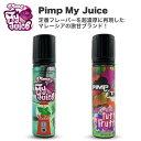 Pimp my Juice ピンプマイジュース 60 ml デザート系 | ベプログ 電子タバコ リキッド 電子タバコ タール ニコチン0 ベイプ ベプログ VAPE ベープ 大容量 メンソール 電子たばこ プルームテック