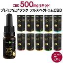 CBD リキッド PharmaHemp CBD5% 500m...