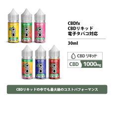 CBDリキッドCBDfxCBD1000mg含有/30ml