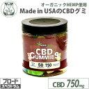 CBD グミ HEMP Baby 50粒入り CBD15mg含有/1粒 計CBD750mg含有 Original Gummies