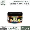 CBD グミ HEMP Baby 25粒入り CBD25mg含有/1粒 計CBD625mg含有 Original Gummies