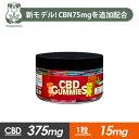 【ポイント10倍】 CBD グミ HEMP Baby 25粒 CBD15mg+CBN3mg含有/1粒 計CBD375mg+CBN75mg含有 ヘンプベビー ぐみ ヘンプベイビー HEMPBABY Gu