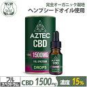 CBD オイル フルスペクトラム 15% CBD1500mg含有/10ml CBD OIL DROP AZTEC CBD アステカ その1