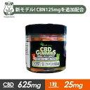 【ポイント10倍】 CBD グミ HEMP Baby 25粒 CBD25mg+CBN5mg含有/1粒 計CBD625mg+CBN125mg含有 ぐみ ヘンプベビー ヘンプベイビー HEMPBABY G