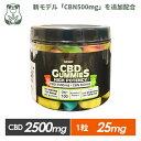 CBD グミ ぐみ HEMP Baby 100粒 CBD25mg+CBN5mg含有/1粒 計CBD2500mg+CBN500mg含有 ヘンプベビー カンナビジオール ヘンプベイビー HEMPBABY