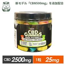 CBDグミHEMPBaby100粒入りCBD25mg含有/1粒計CBD2500mg含有OriginalGummies