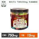 CBD グミ HEMP Baby 50粒 CBD15mg+CBN3mg含有/1粒 計CBD750mg+CBN150mg含有 ヘンプベビー ぐみ ヘンプベイビー HEMPBABY Gummies CBN オーガニック カンナビジオール カンナビノイド ヘンプ HEMP 正規品 高濃度 ブロードスペクトラム USA THCフリー