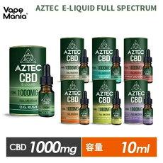 CBDリキッドAZTECアステカE-LIQUIDFULLSPECTRUMCBD5%CBD500mg含有/10ml