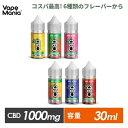 【ポイント2倍】 CBD リキッド CBDfx cbd vape juice CBD1000mg含有/30ml vape 電子タバコ 対応 E-Liquid ...