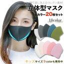 【5%OFFクーポン対象】ウレタンマスク マスク 20枚入り