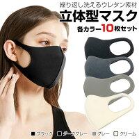 【 即日発送 】マスク 10枚入り 繰り返し 洗える 立体型 夏マスク ウレタン製 大人用 ファッション マスク レギュラーサイズ エチケット