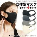 【 即日配送 】洗える マスク 4枚入り 夏マスク メガネ