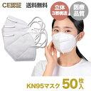 KN95マスク 50枚 白 使い捨てマスク 医療品質 3層構造 簡易包装 MASK フェイスマスク