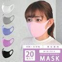 洗えるマスク 20枚入り マスク 大人用 男女兼用 立体 ウ