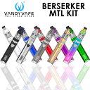 電子タバコ スターターキット VANDYVAPE BERSERKER MTL KIT 正規 内蔵バッテリー 1100mAh BSKR バーサーカー 全10色