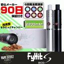 fyhit eco s 1 - 【VAPE情報】電子タバコ VAPE国内店リアル店舗【VAPEショップ/電子タバコ店】