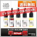 電子タバコ タール ニコチン0 リキッド 【 たばこ味 エナジードリン...