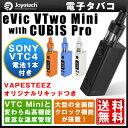 電子タバコ スターターキット Joyetech eVic VTwo Mini with CUBIS Pro スターターキット SONY-VTC4電池1本付き・VAPESTEEZオリジナルリキッドつき