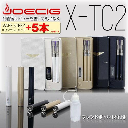 電子たばこ JOECIG X-TC2 Rev.2 電子タバコ スターターキット(ブレンドボトル+VAPE...