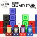 【 メール便で送料無料 】KIZOKU CELL ATTY STAND キゾク アトマイザースタンド 電子タバコ用 アトマイザースタンド アクセサリ パーツ VAPE