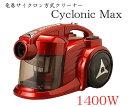 超強力!1400W!サイクロン掃除機 サイクロニックMAX VS-1004 (レッド)